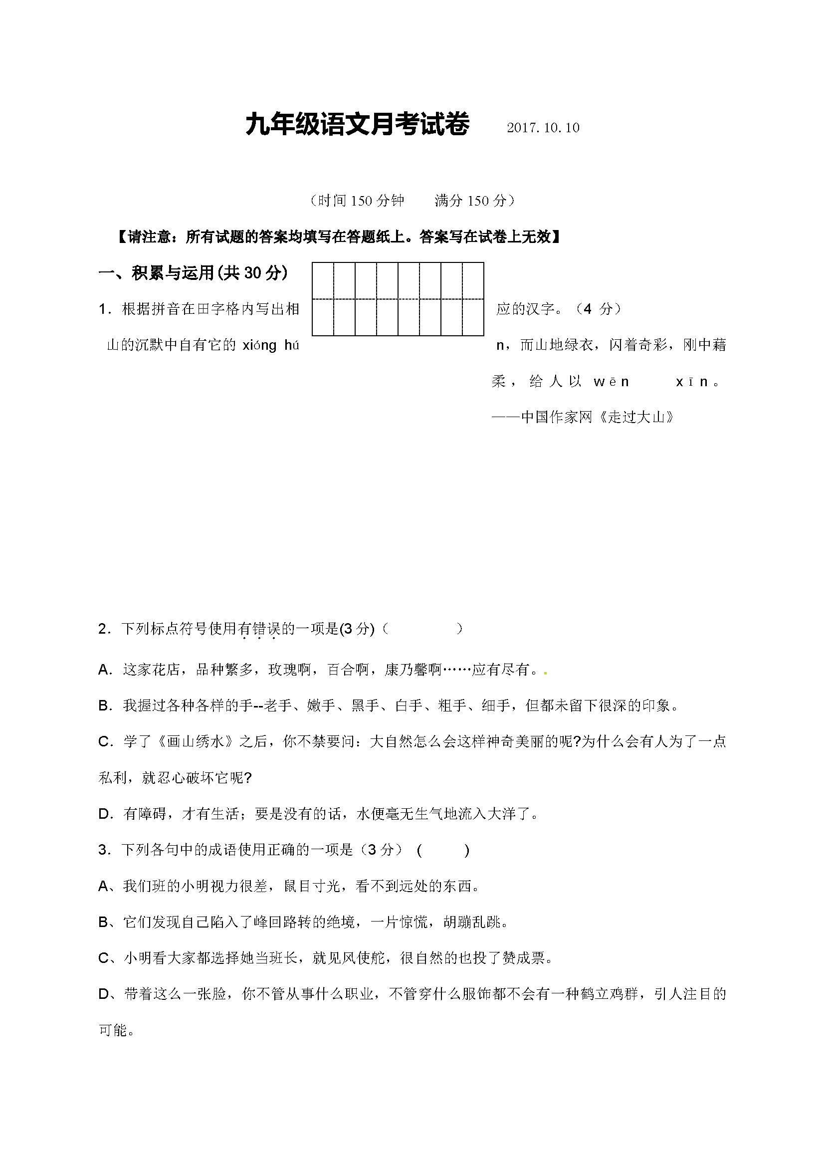 江苏泰州中学附属初级中学2018九年级10月月考语文试题(图片版)