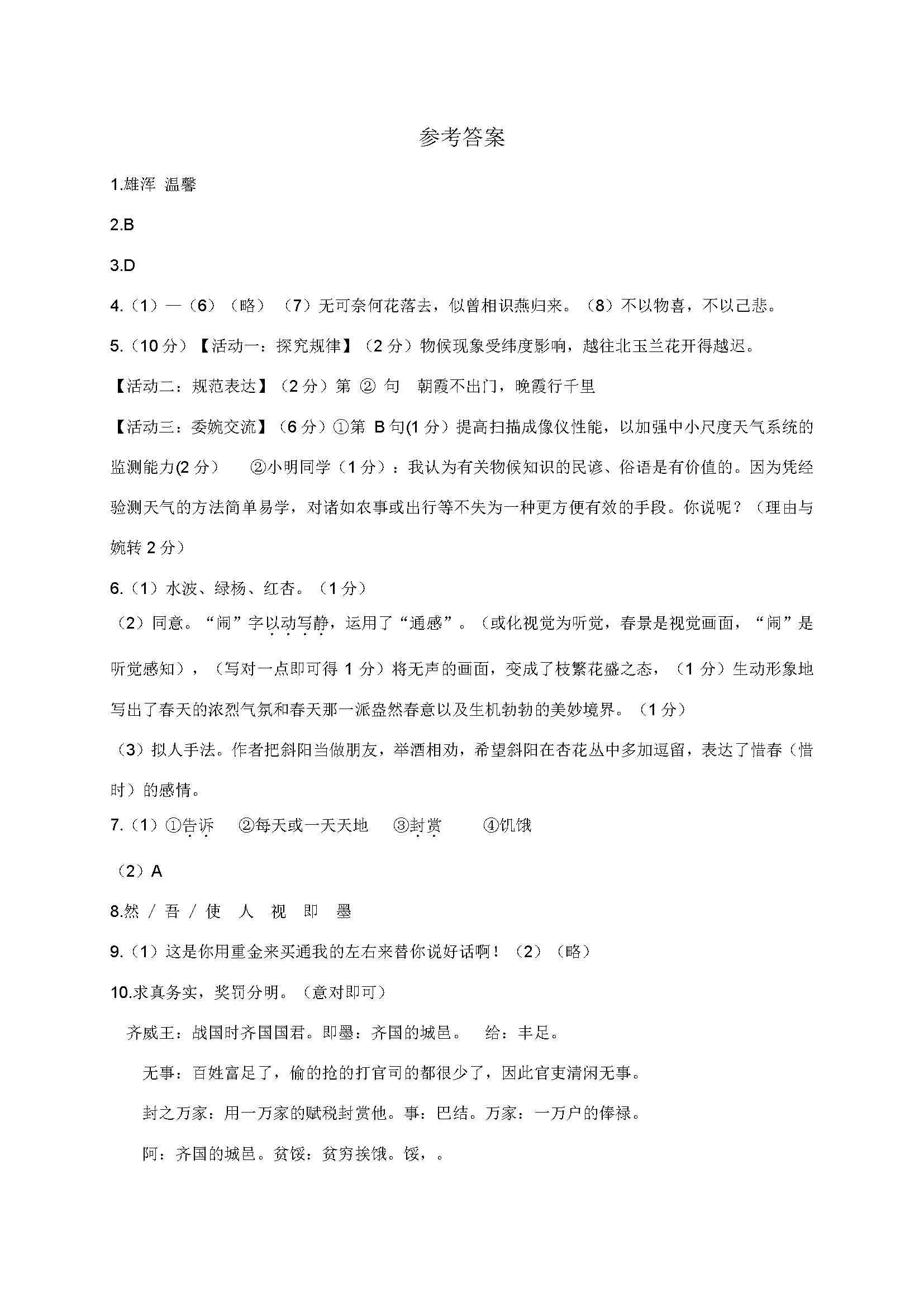 江苏泰州中学附属初级中学2018九年级10月月考语文试题答案(Word版)