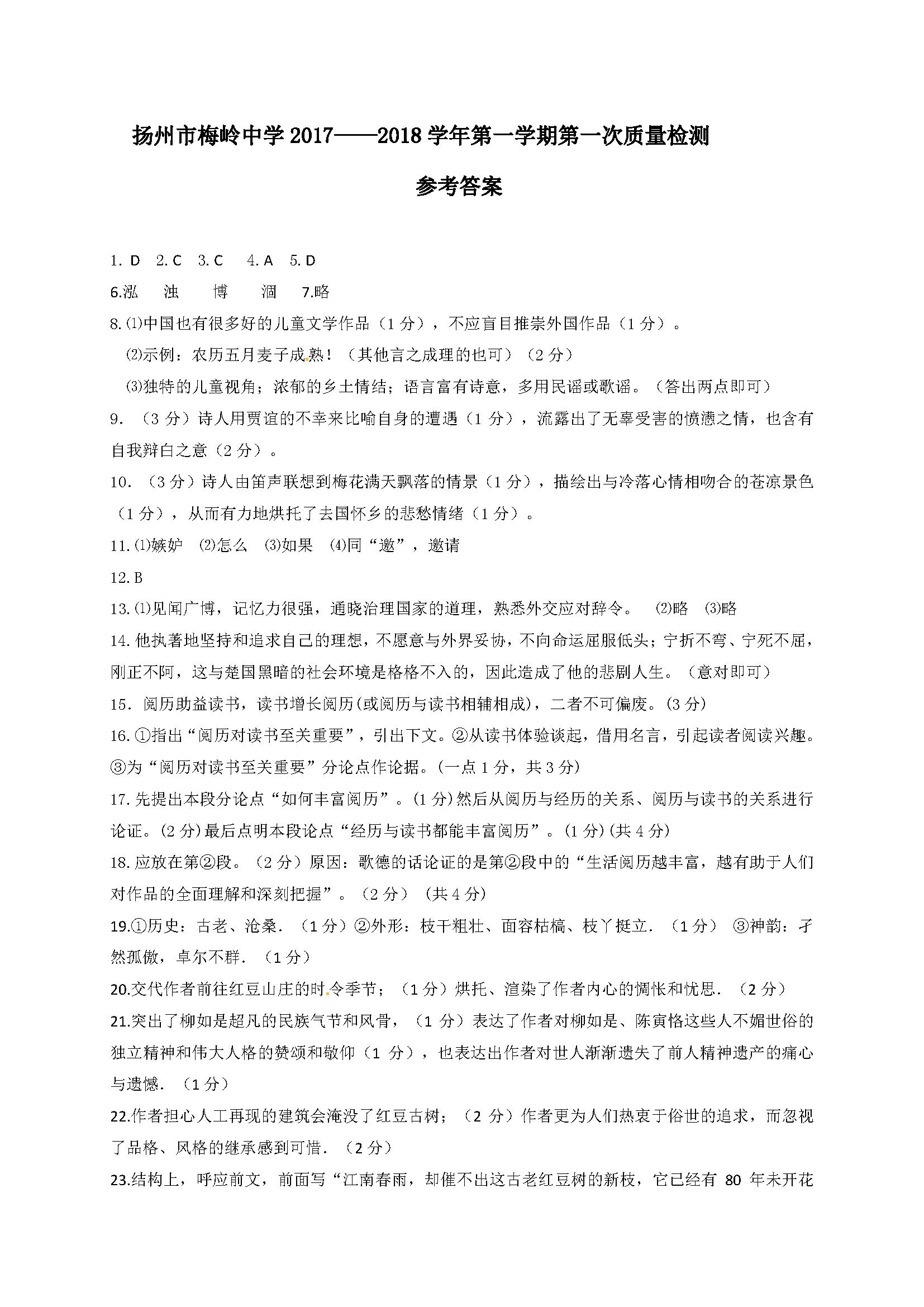 江苏扬州梅岭中学2018九年级上第一次月考语文试题答案(Word版)
