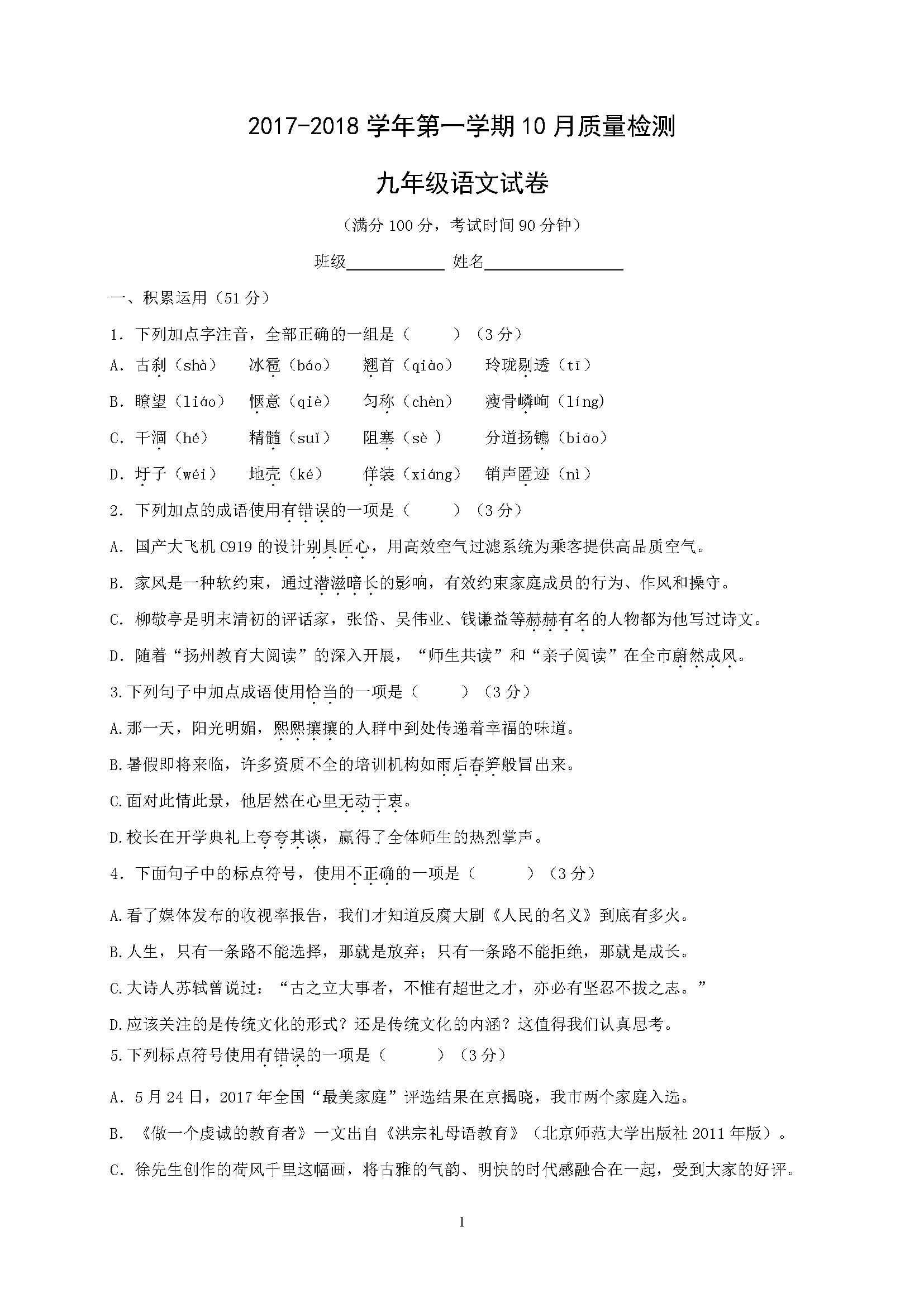 江苏扬州竹西中学2018九年级10月月考语文试题(Word版)