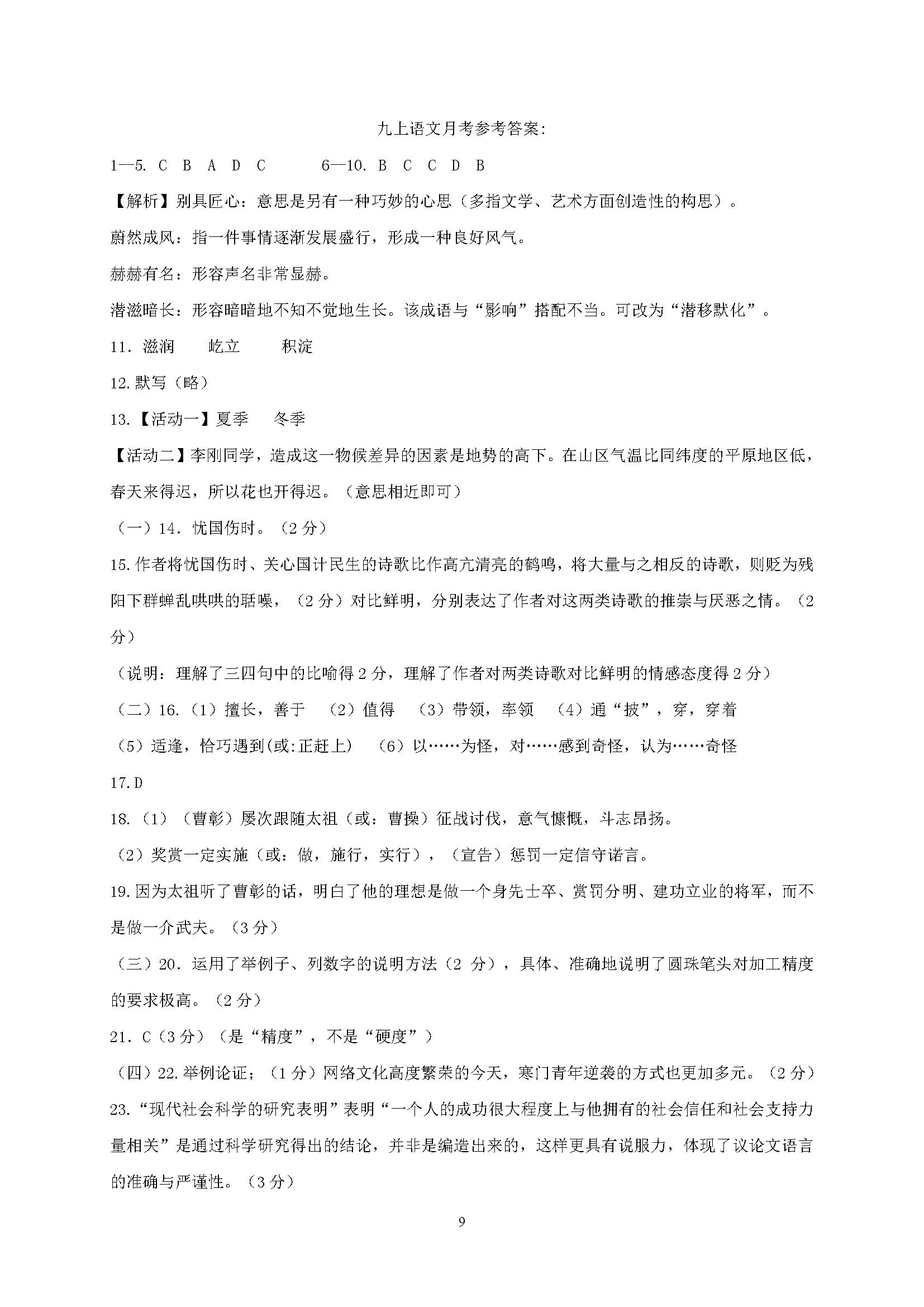 江苏扬州竹西中学2018九年级10月月考语文试题答案(图片版)