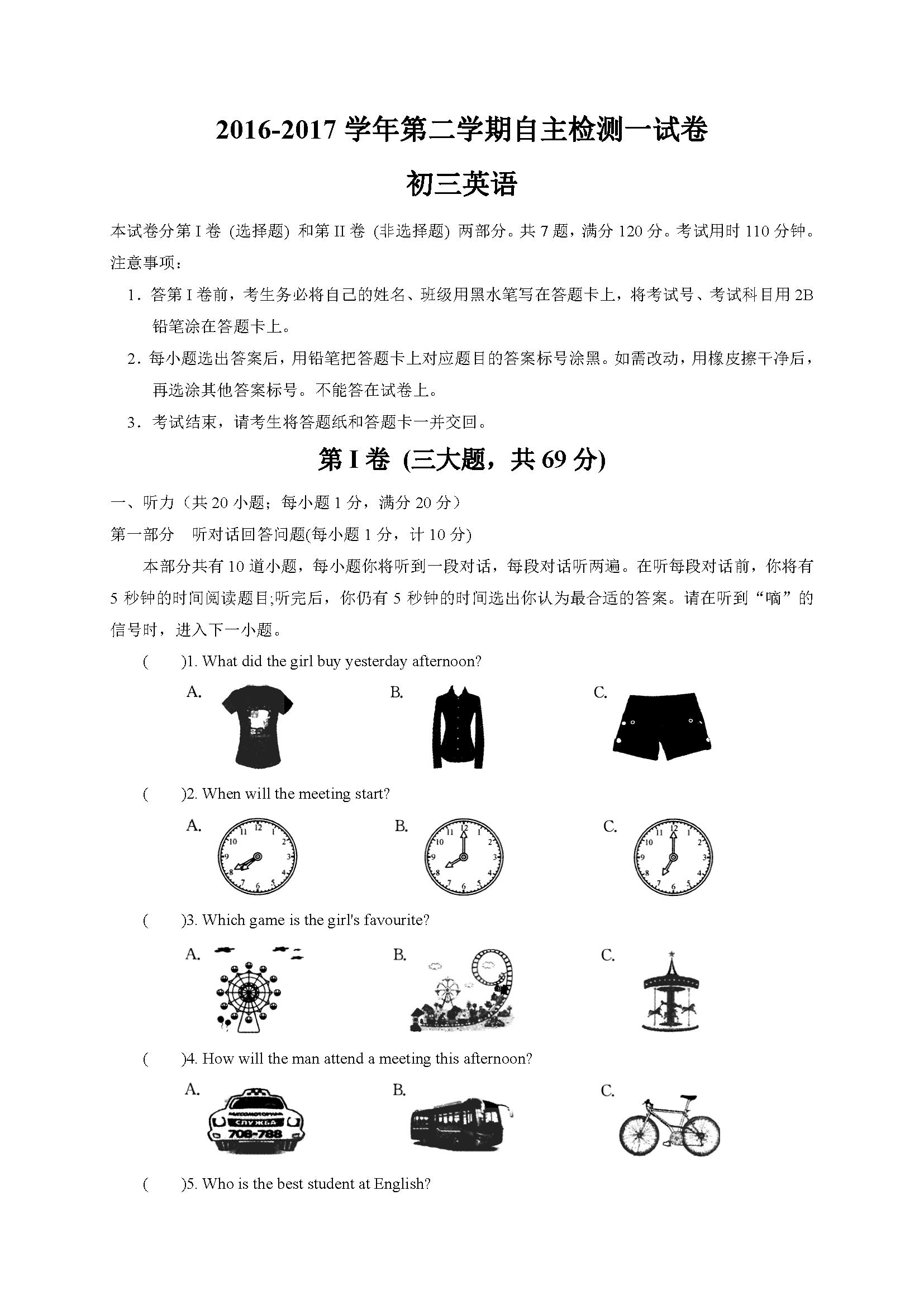 2017江苏苏州高新区第二中学九年级下自主检测一英语试题(图片版)