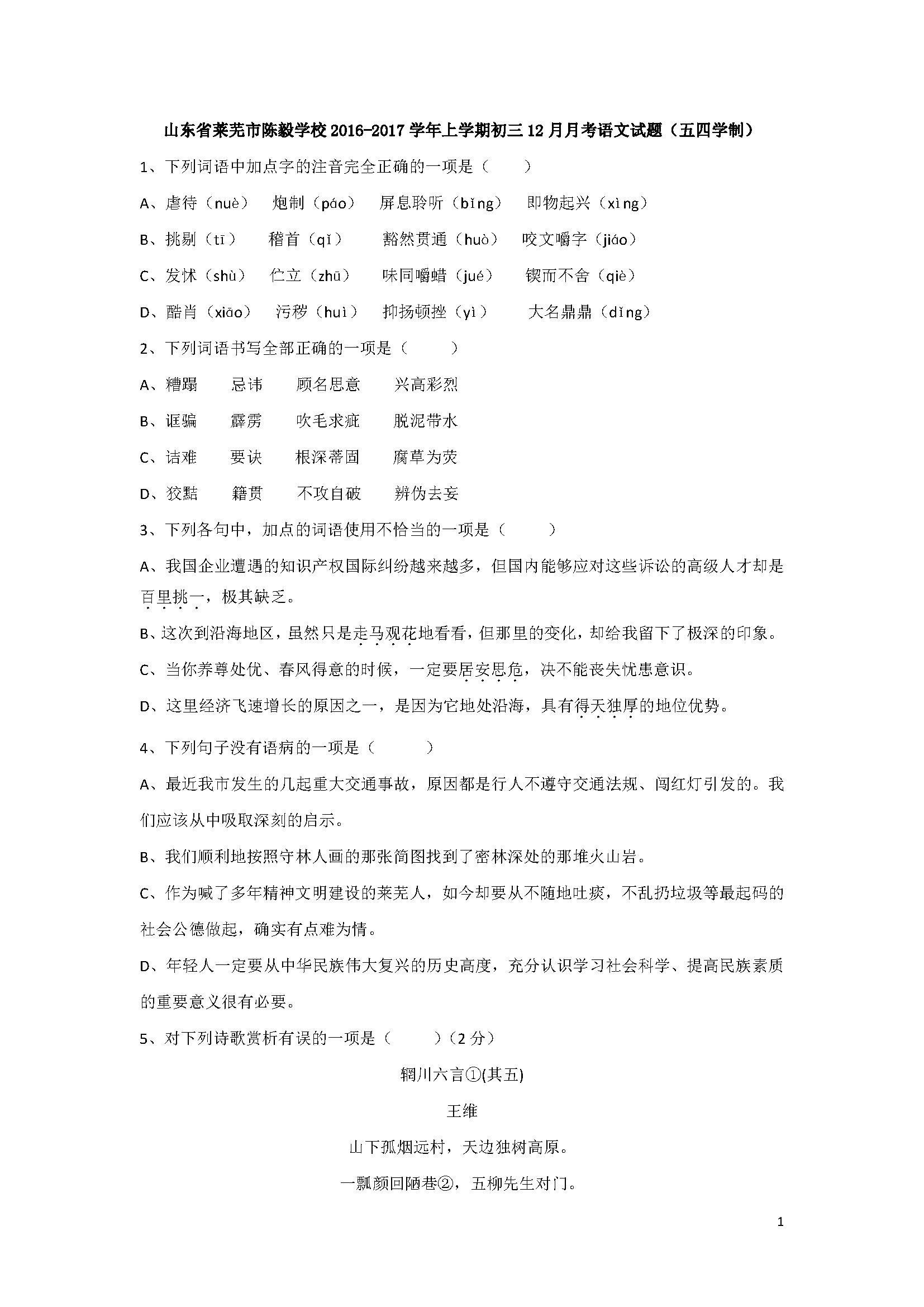 山东莱芜陈毅学校2016-2017上初三12月月考语文试题(Word版)