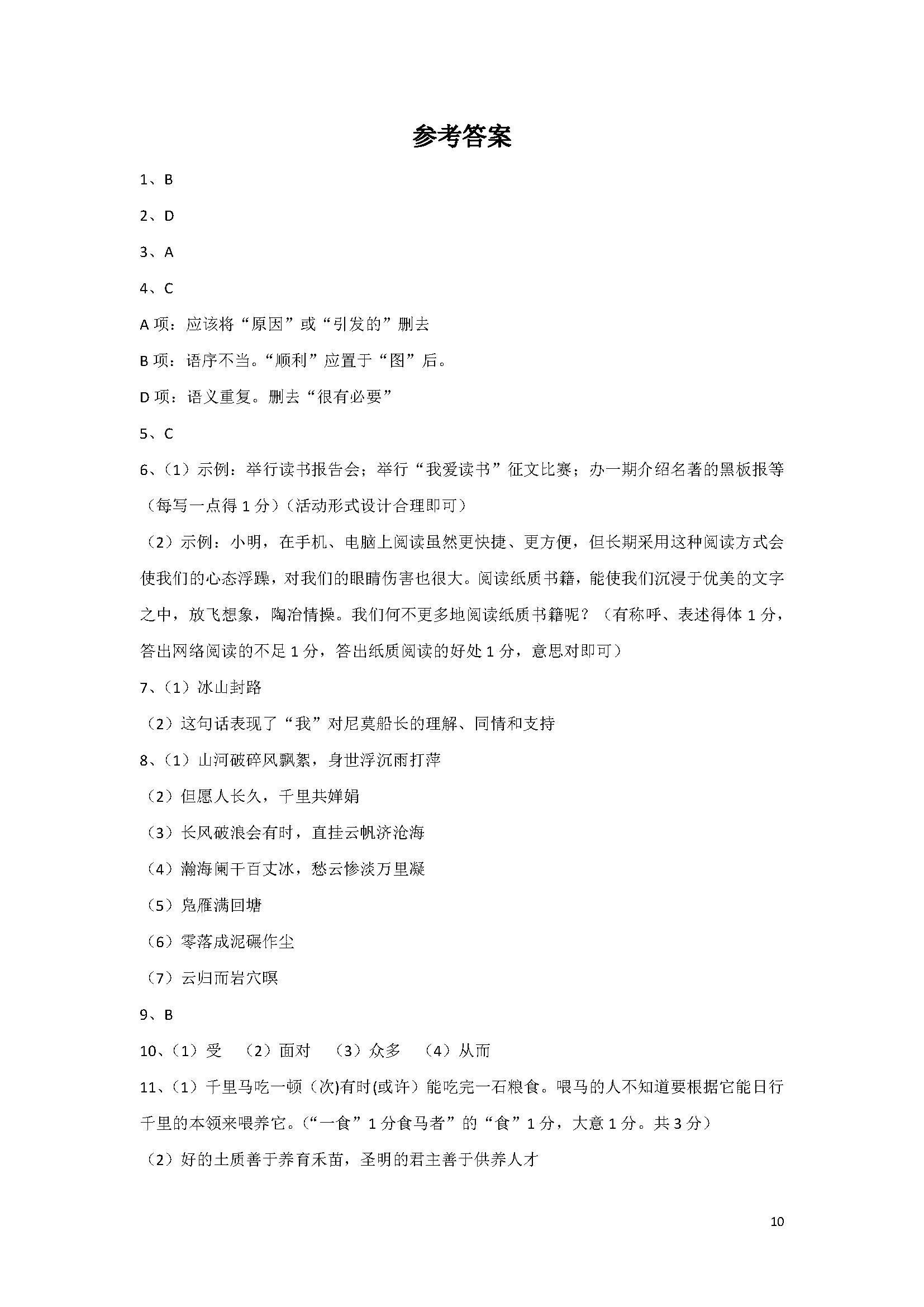 山东莱芜陈毅学校2016-2017上初三12月月考语文试题答案(Word版)