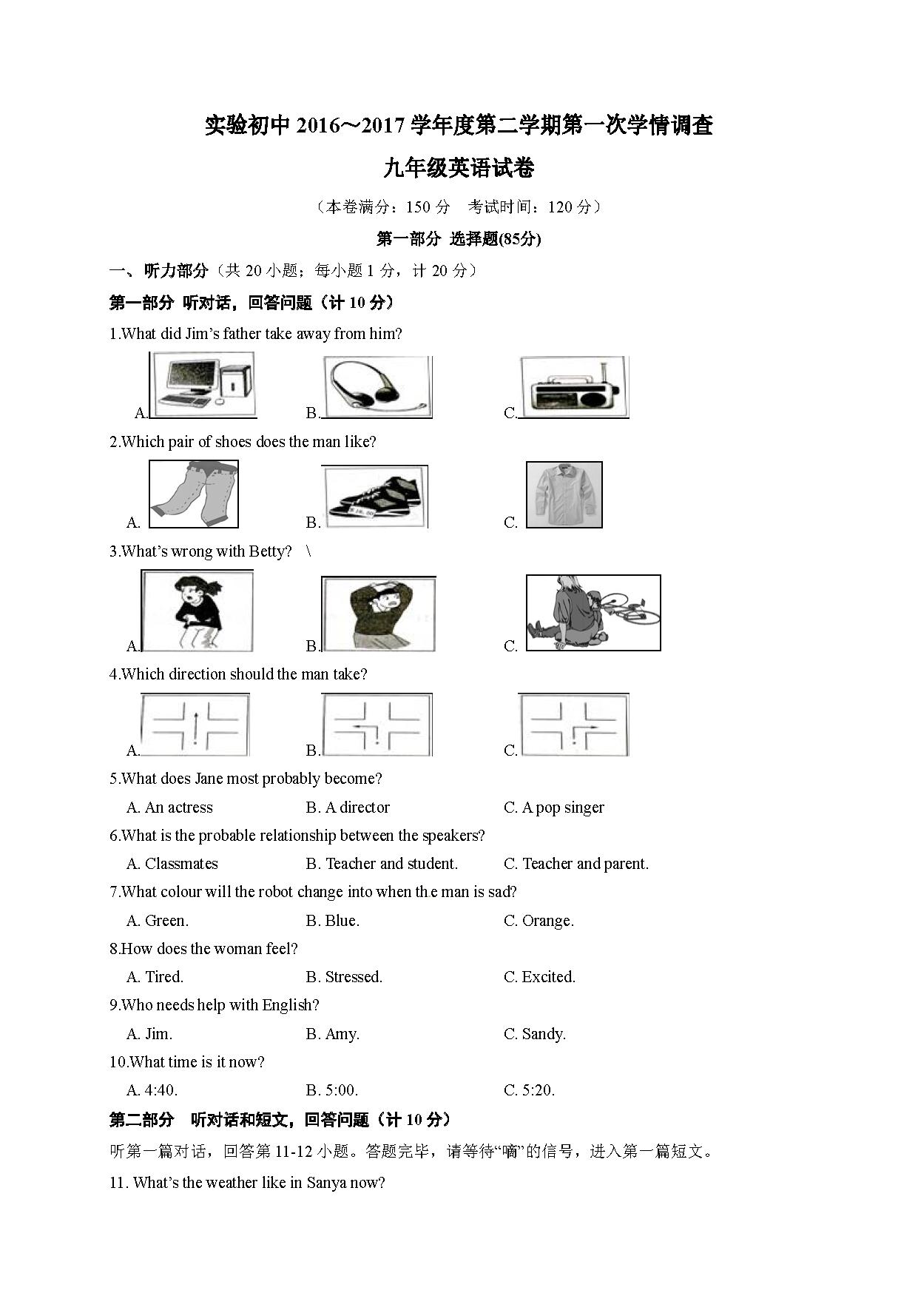 2017江苏泰州姜堰区实验初级中学九年级下第一次月考英语试题(Word版)