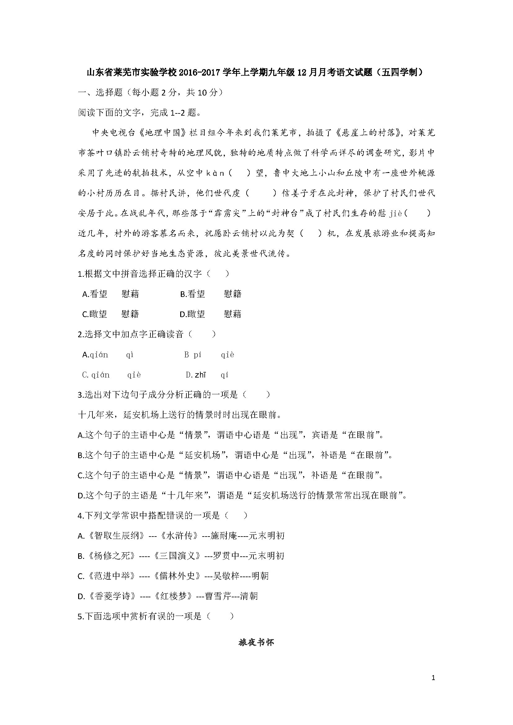 山东莱芜实验学校2016-2017上九年级12月月考语文试题(图片版)