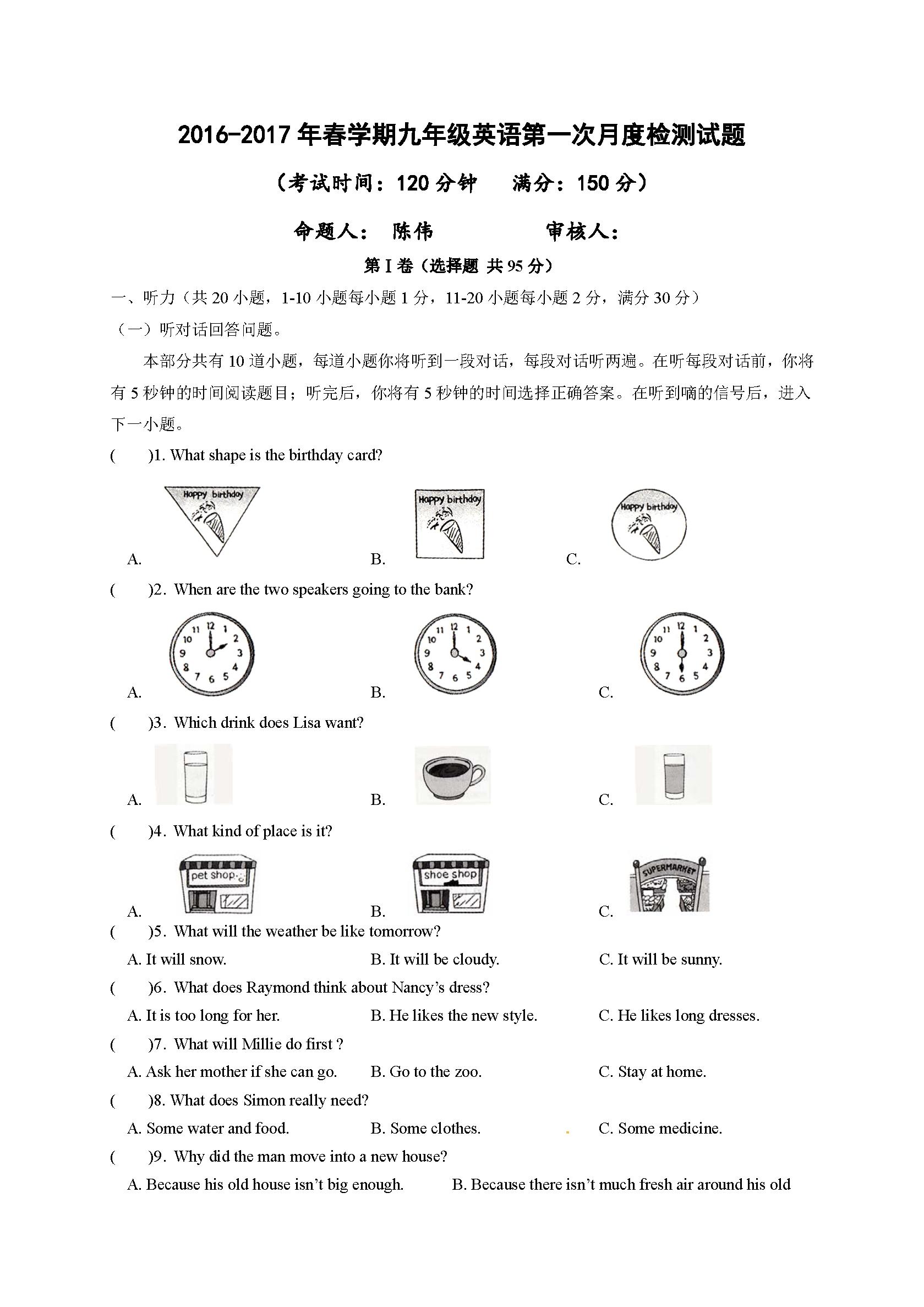 江苏省泰州是民兴实验中学2017届九年级下学期第一次月考英语试题(图片版)