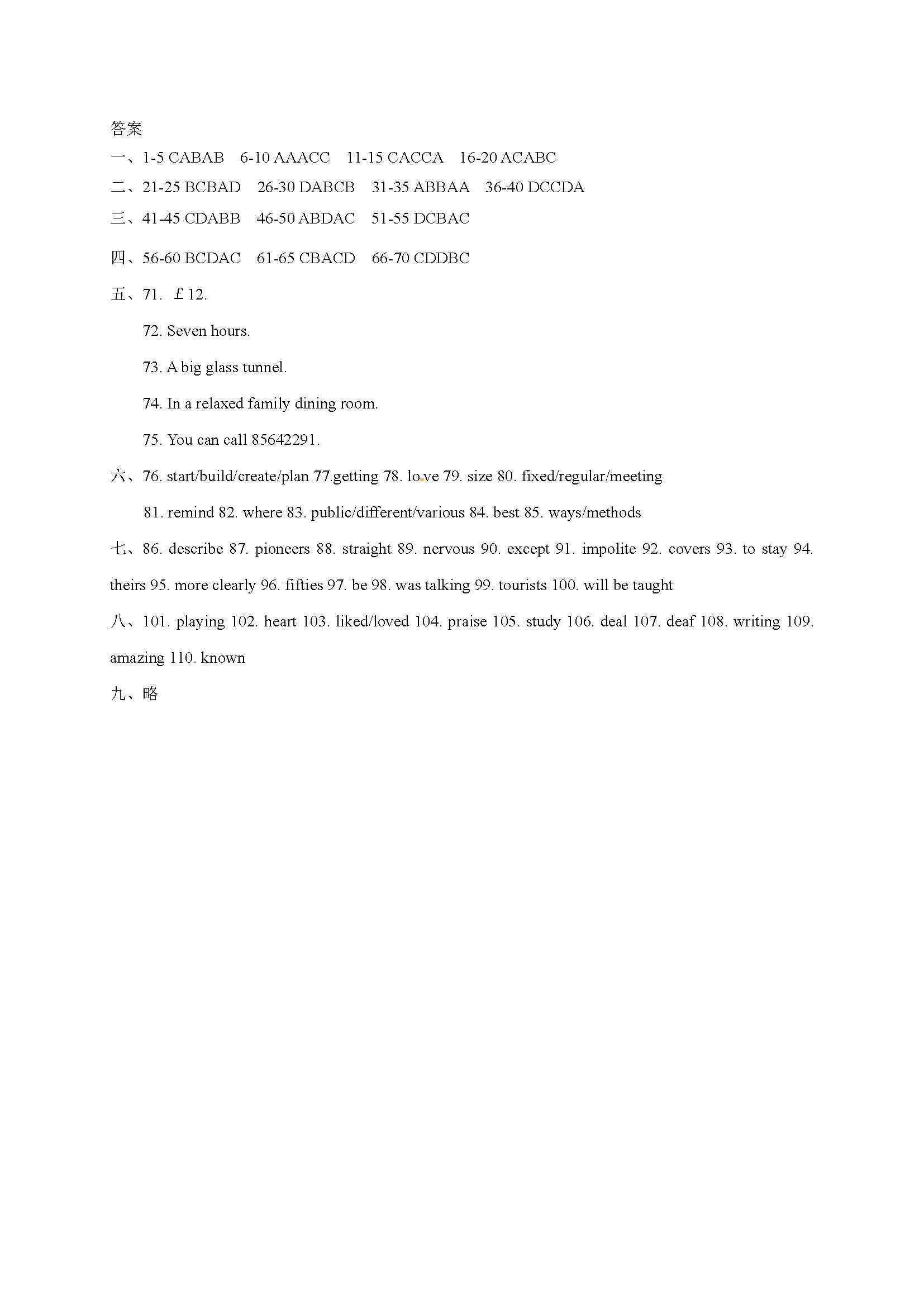 江苏省泰州是民兴实验中学2017届九年级下学期第一次月考英语试题答案(Word版)