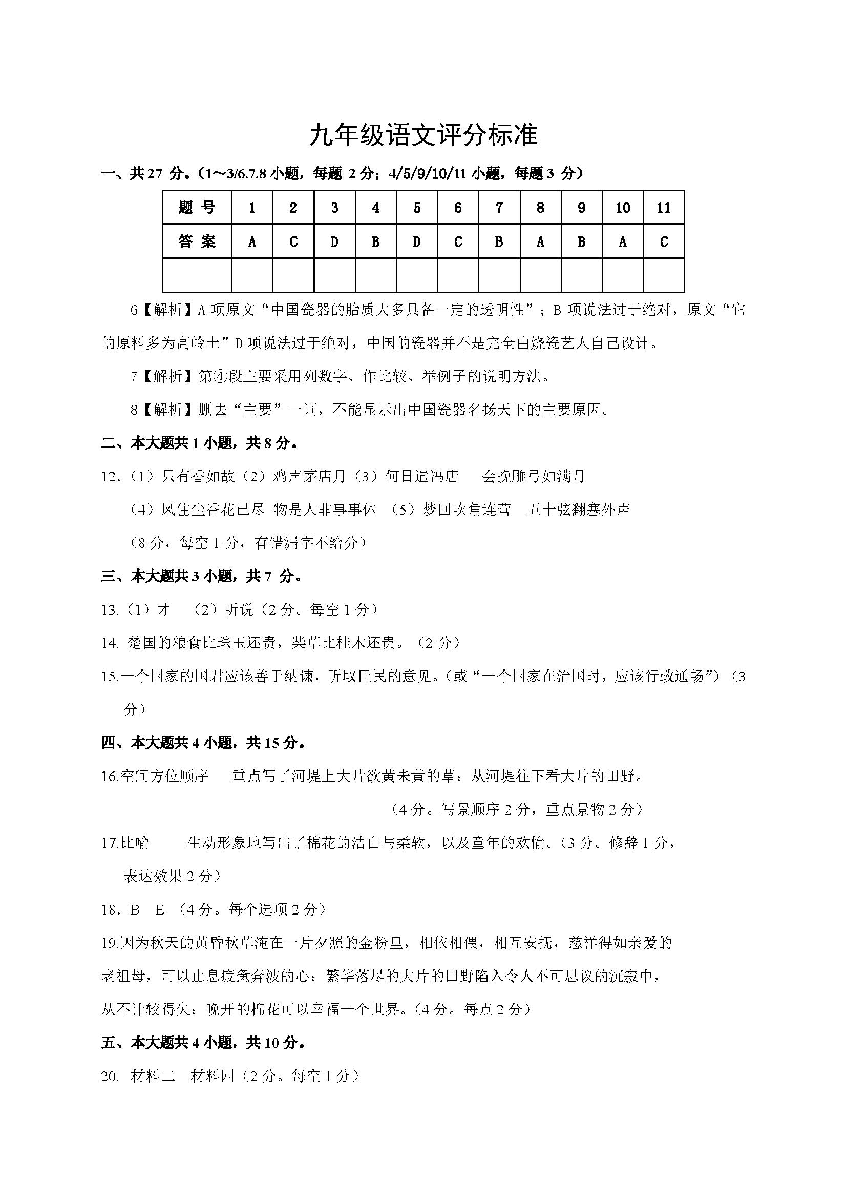 天津宝坻第八中学2018九年级上第一次月考语文试题答案(Word版)
