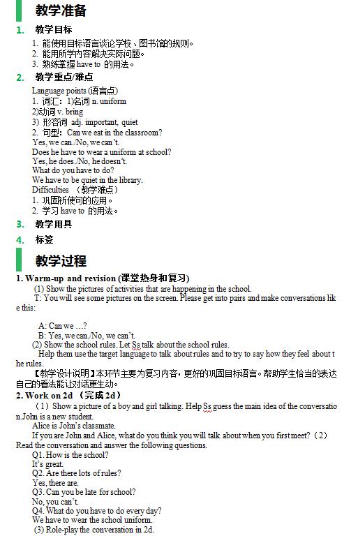 人教版七年级下英语教案Unit4Period2