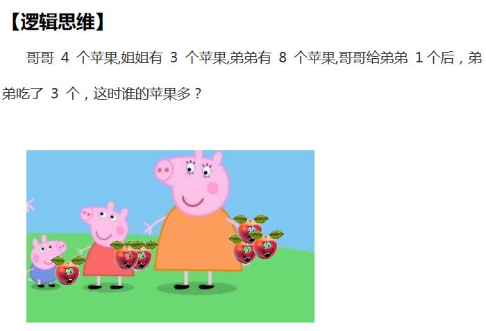 2017年秋季上海小学一年级每日一题