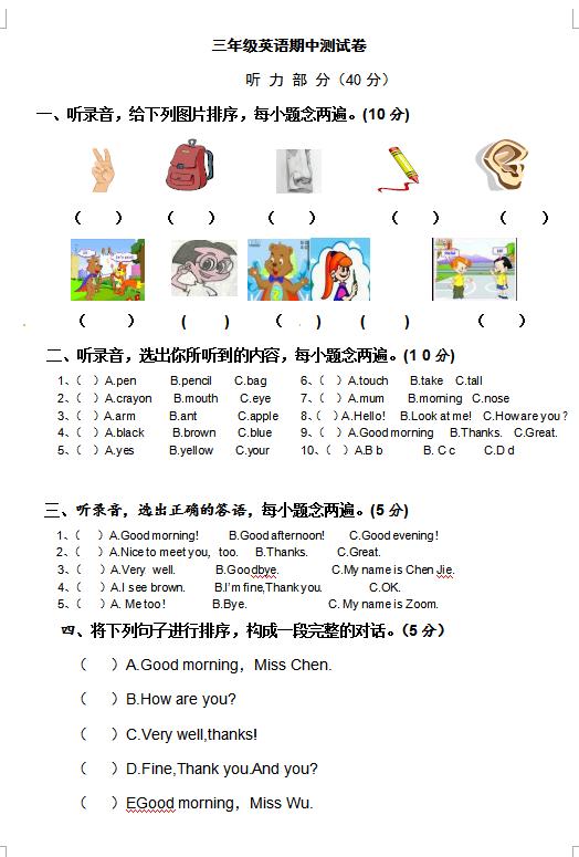 三年级英语期中测试卷上册