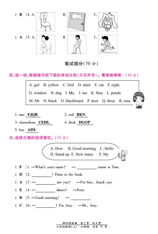 小学三年级上册英语期中试卷