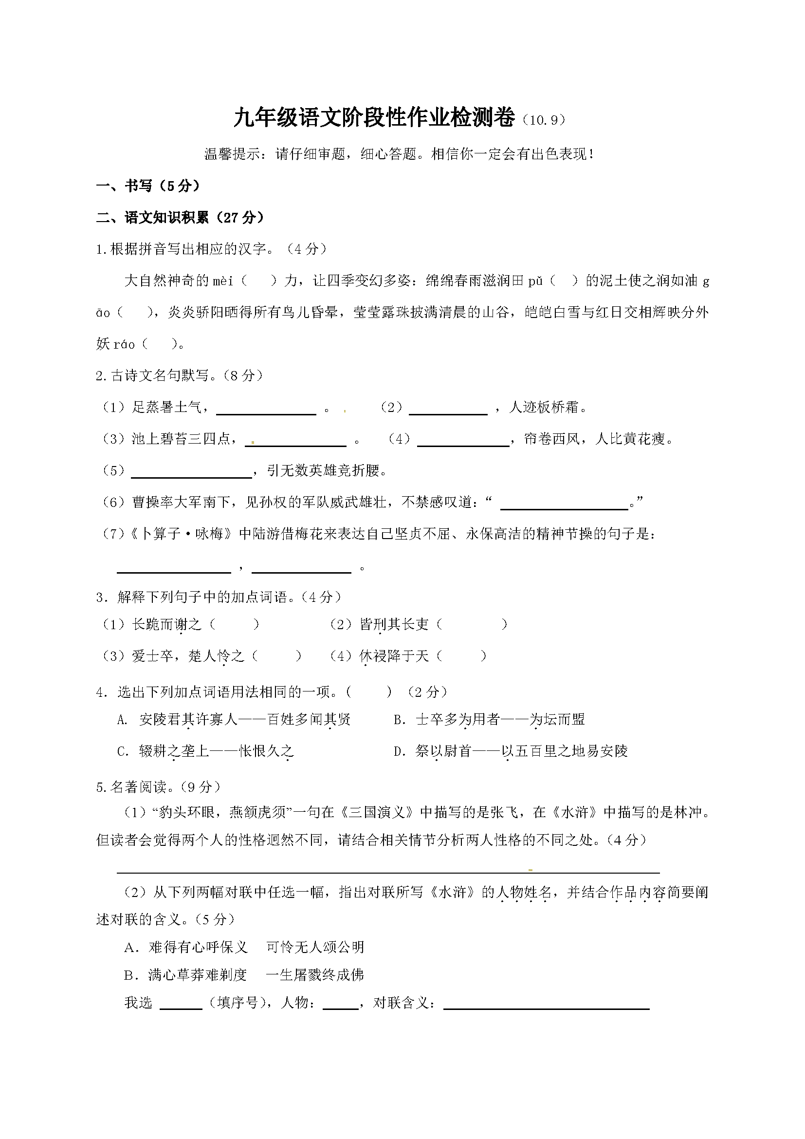 浙江义乌绣湖中学2018九年级10月阶段检测语文试题(图片版)