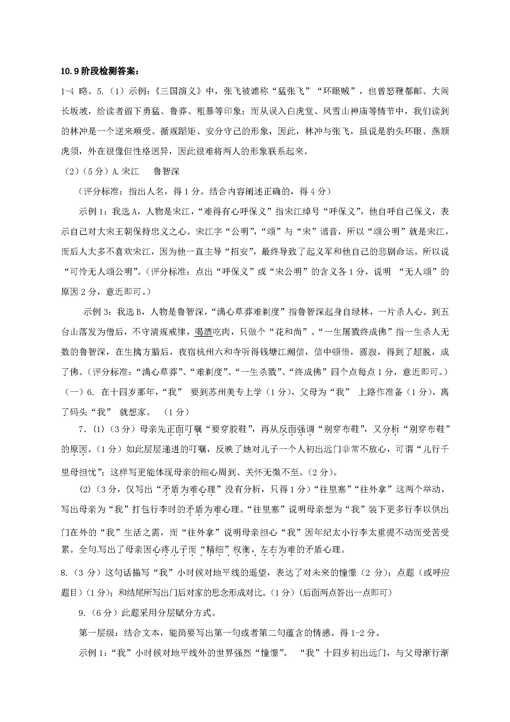 浙江义乌绣湖中学2018九年级10月阶段检测语文试题答案(Word版)