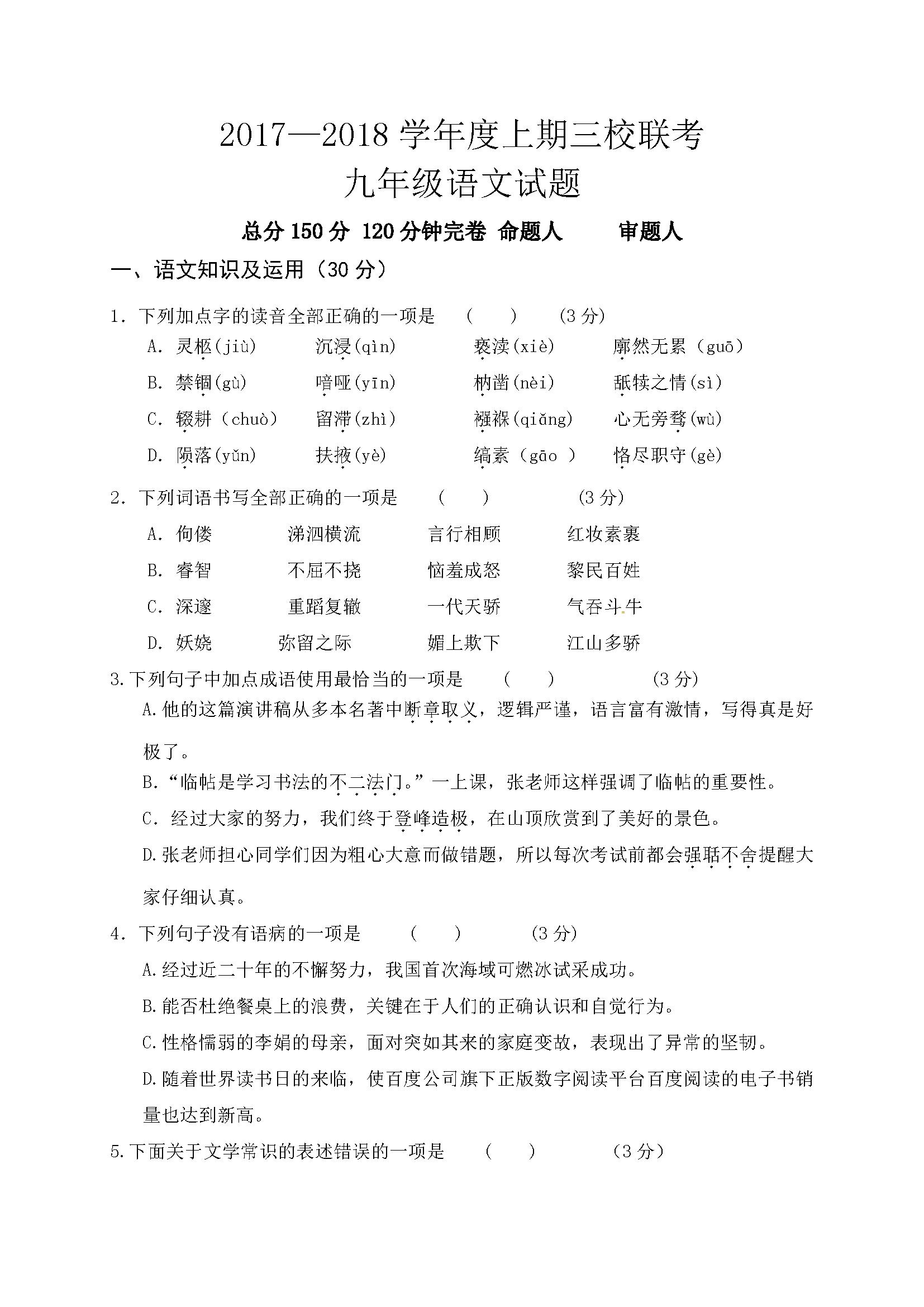 重庆巴南三校2018九年级10月联考语文试题(图片版)