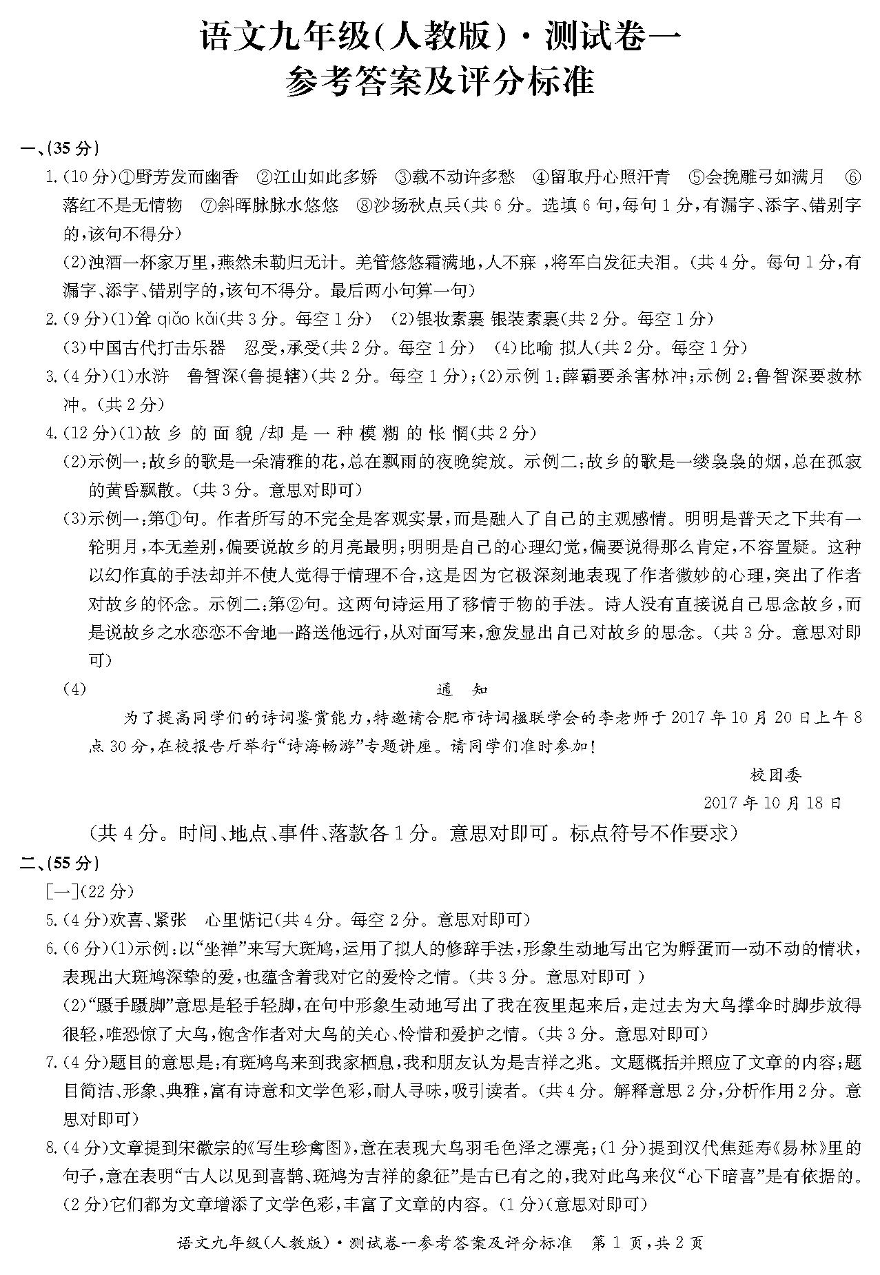 安徽濉溪2018九年级上第一次月考语文试题答案(Word版)