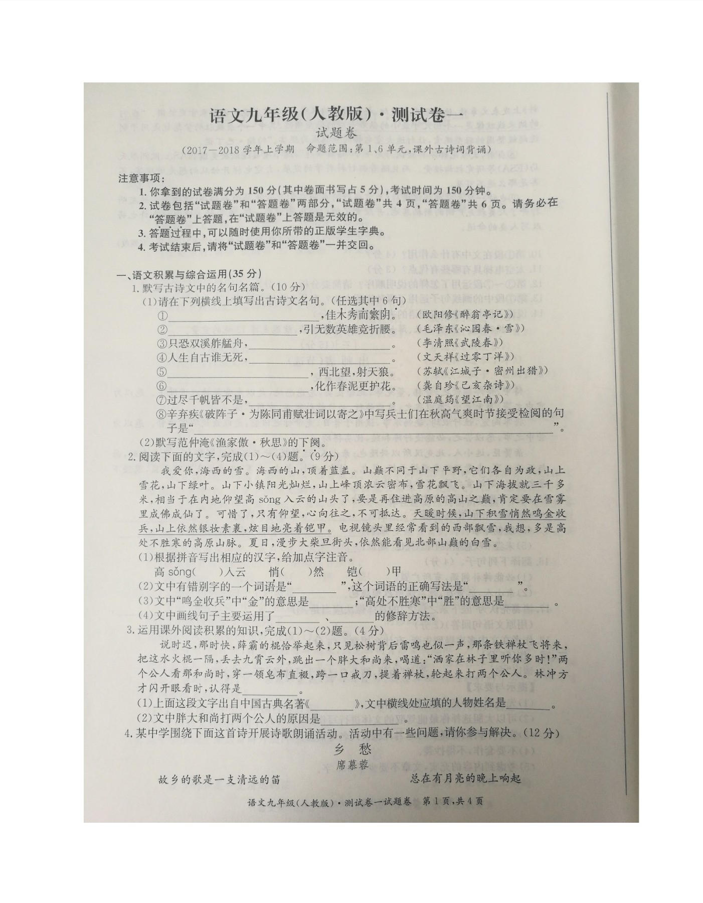 安徽濉溪2018九年级上第一次月考语文试题(Word版)