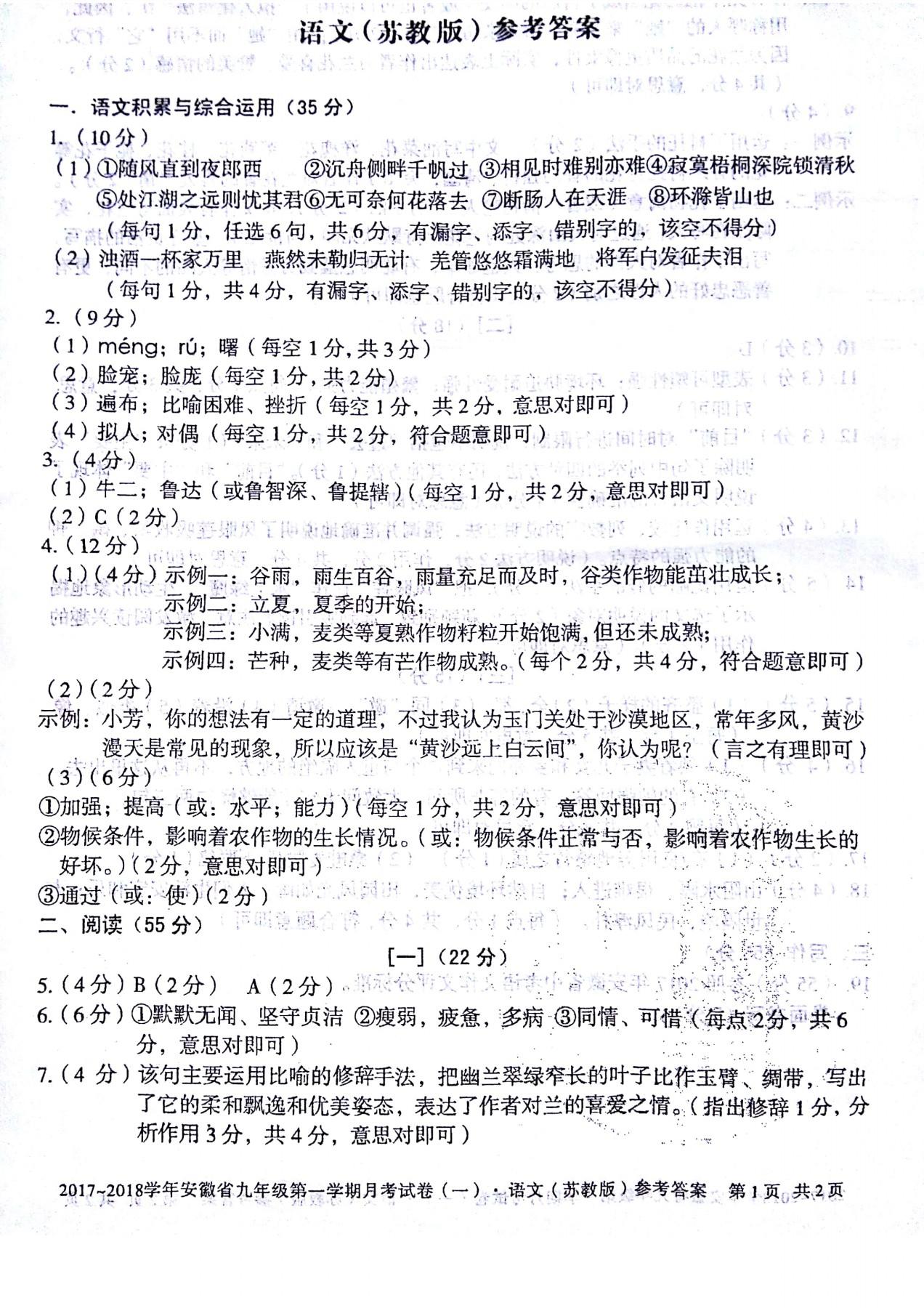 安徽蚌埠固镇第三中学2017-2018九年级上第一次月考语文试题答案(图片版)