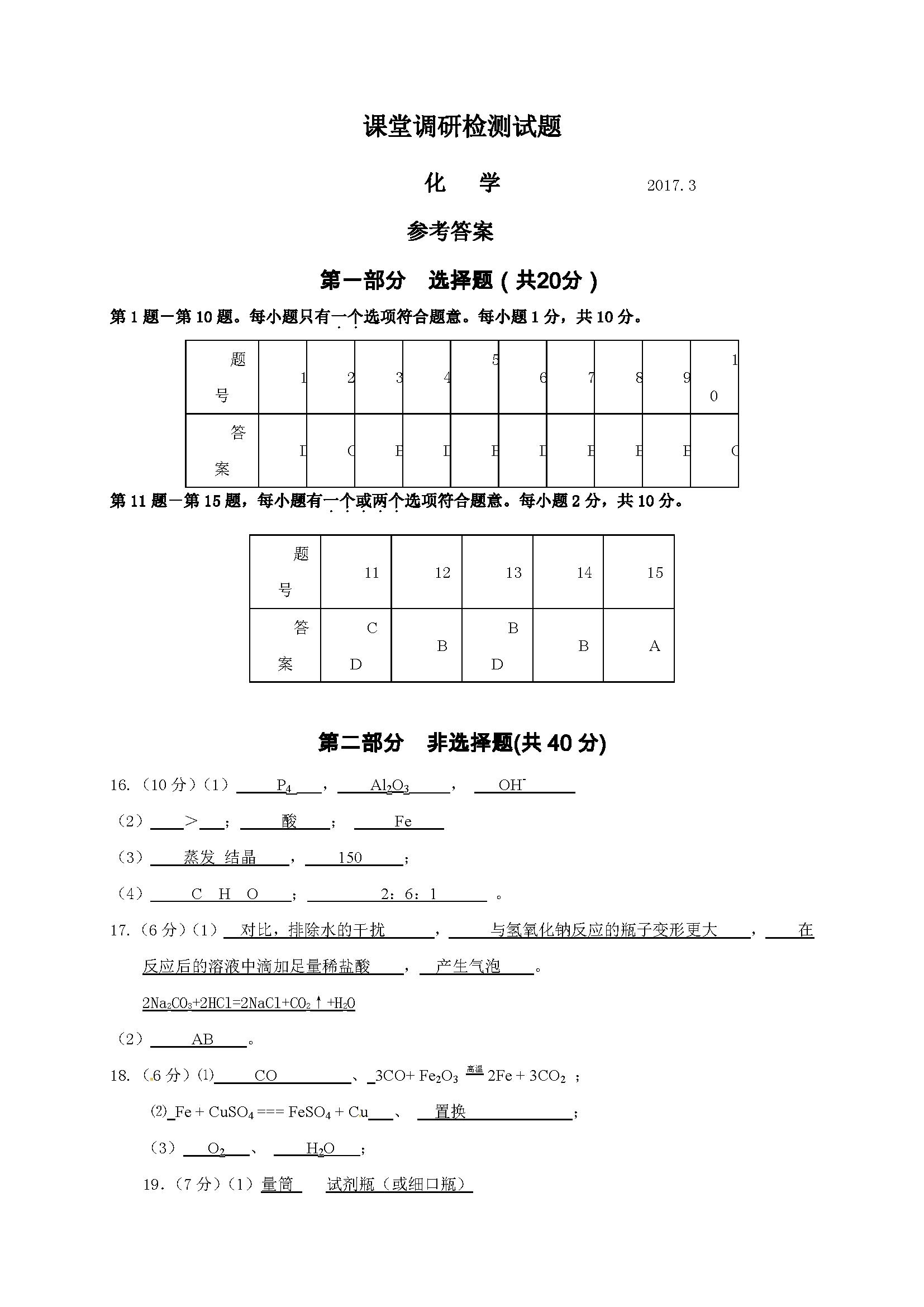 江苏泰州中学附属初级中学2017九年级下第一次月考化学试题答案(Word版)