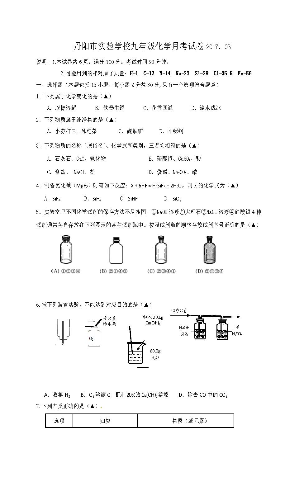江苏镇江丹阳实验学校2017九年级3月月考化学试题(Word版)
