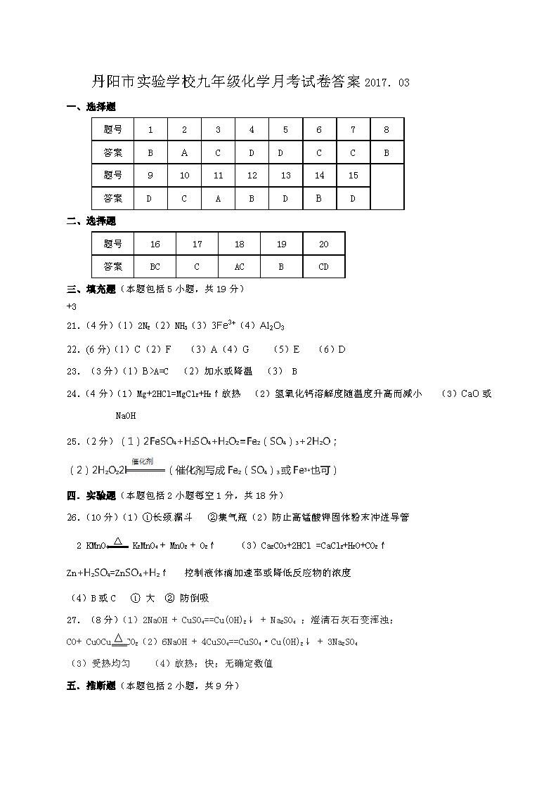 江苏镇江丹阳实验学校2017九年级3月月考化学试题答案(Word版)