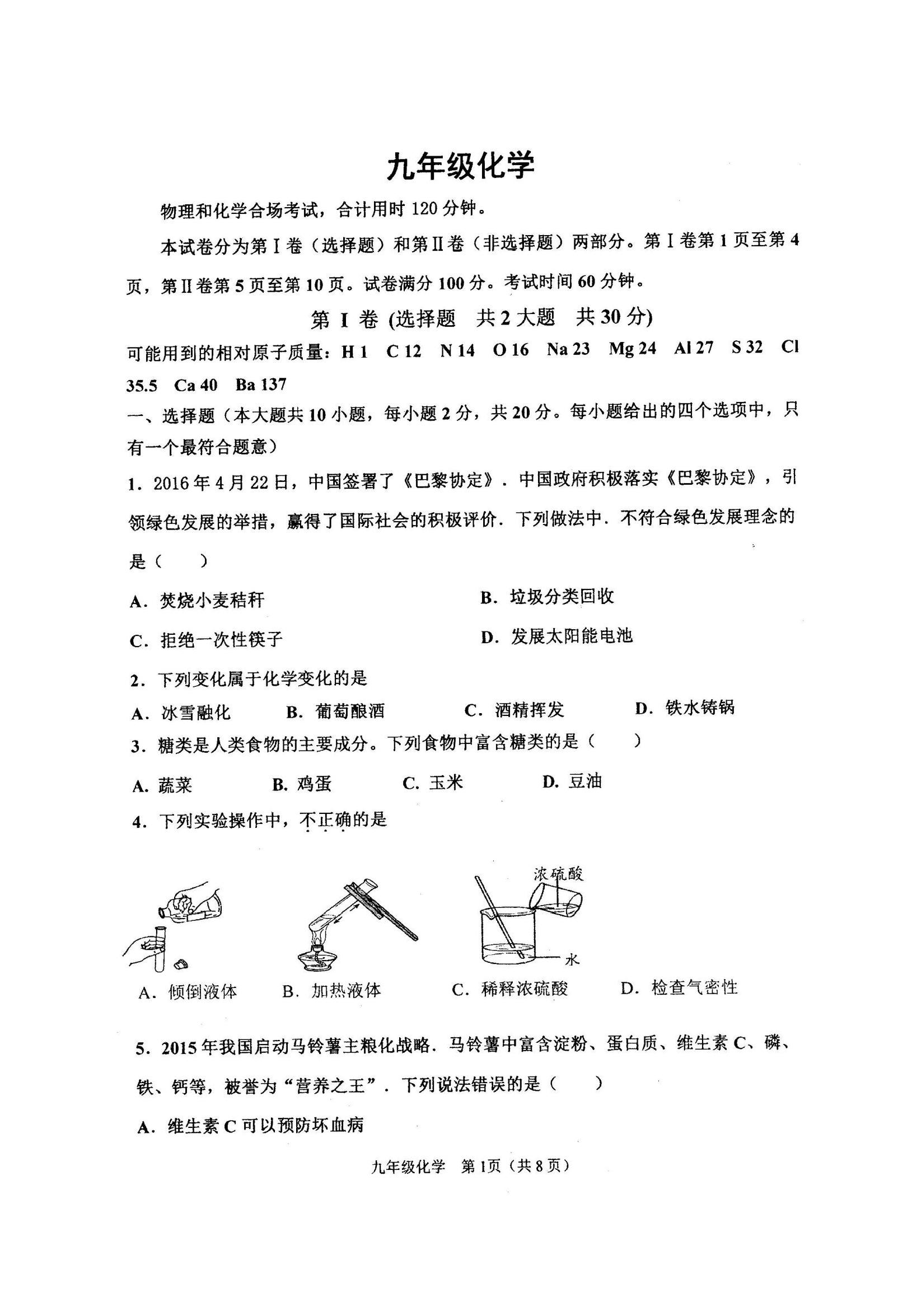 天津红桥2017九年级结课考质量检测化学试题(Word版)