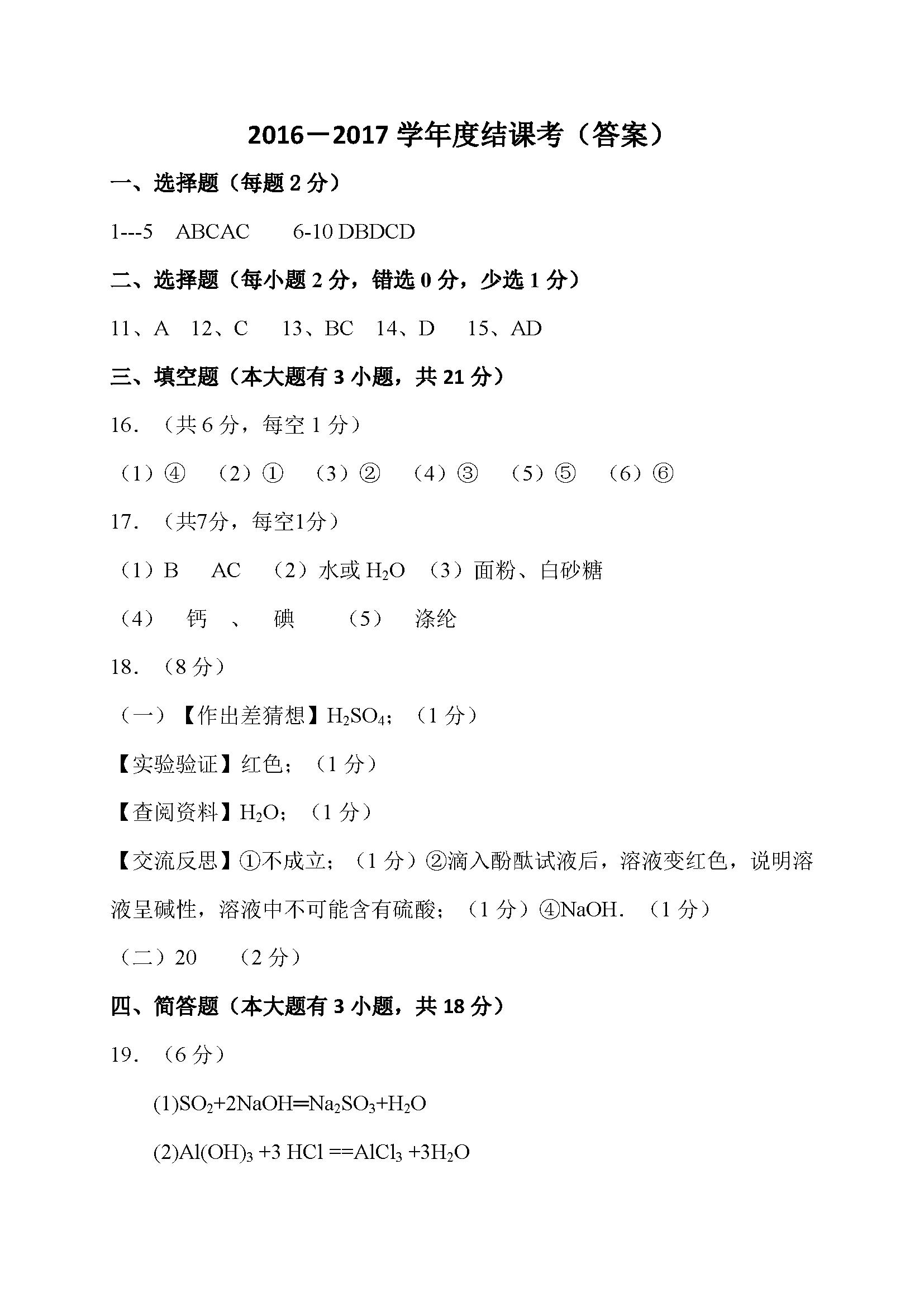 天津红桥2017九年级结课考质量检测化学试题答案(Word版)