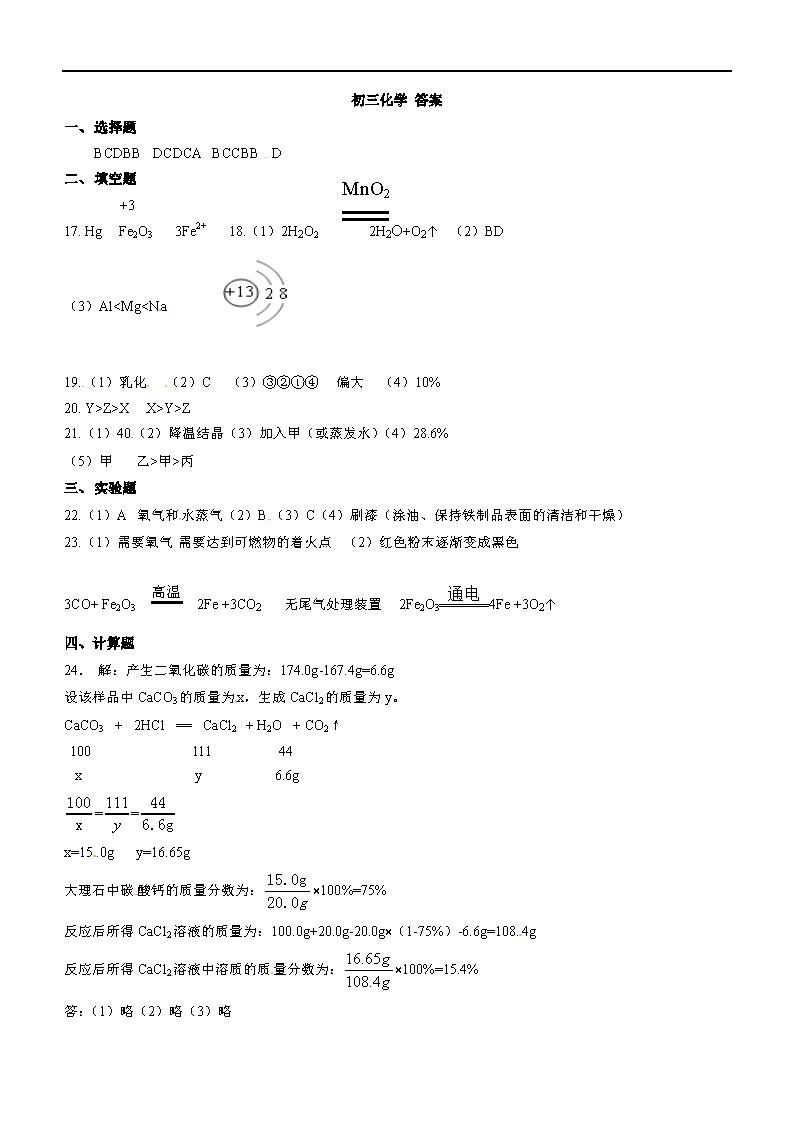 重庆江津中学2016-2017春期初三下三月月考化学试题答案(Word版)