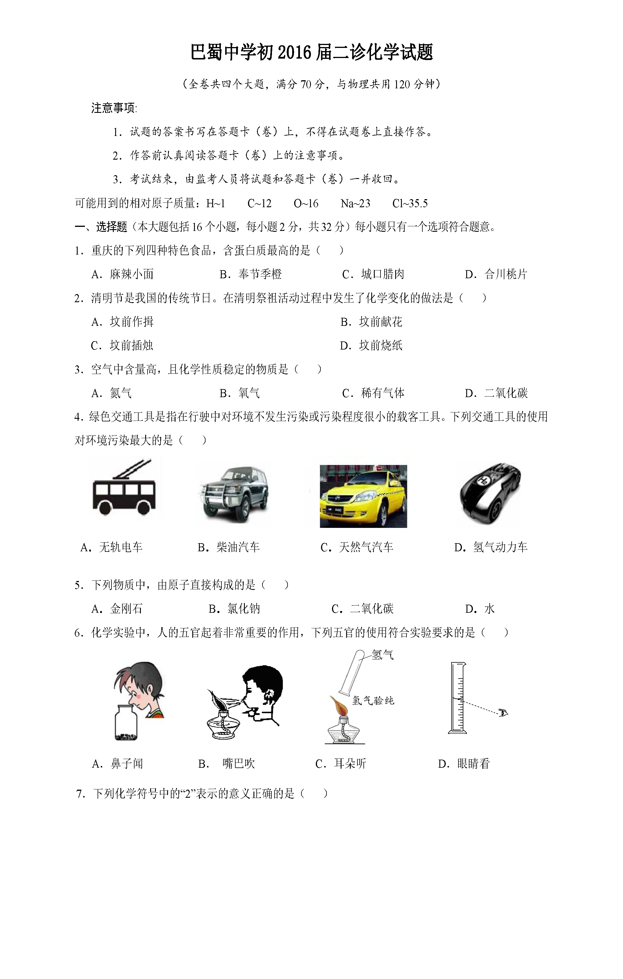重庆巴蜀中学初2016九年级二诊化学试题(Word版)
