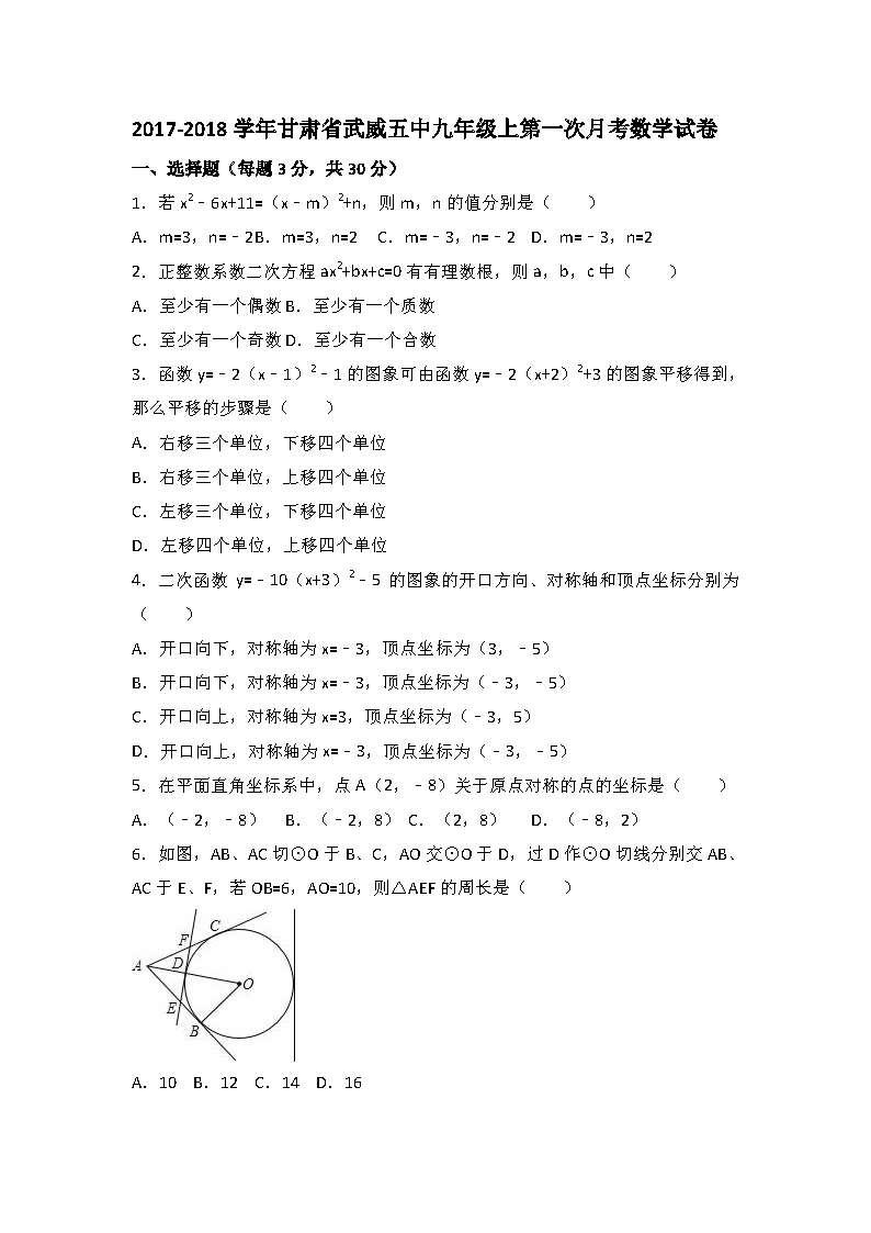 2017-2018甘肃武威五中九年级上第一次月考数学试卷(Word版)
