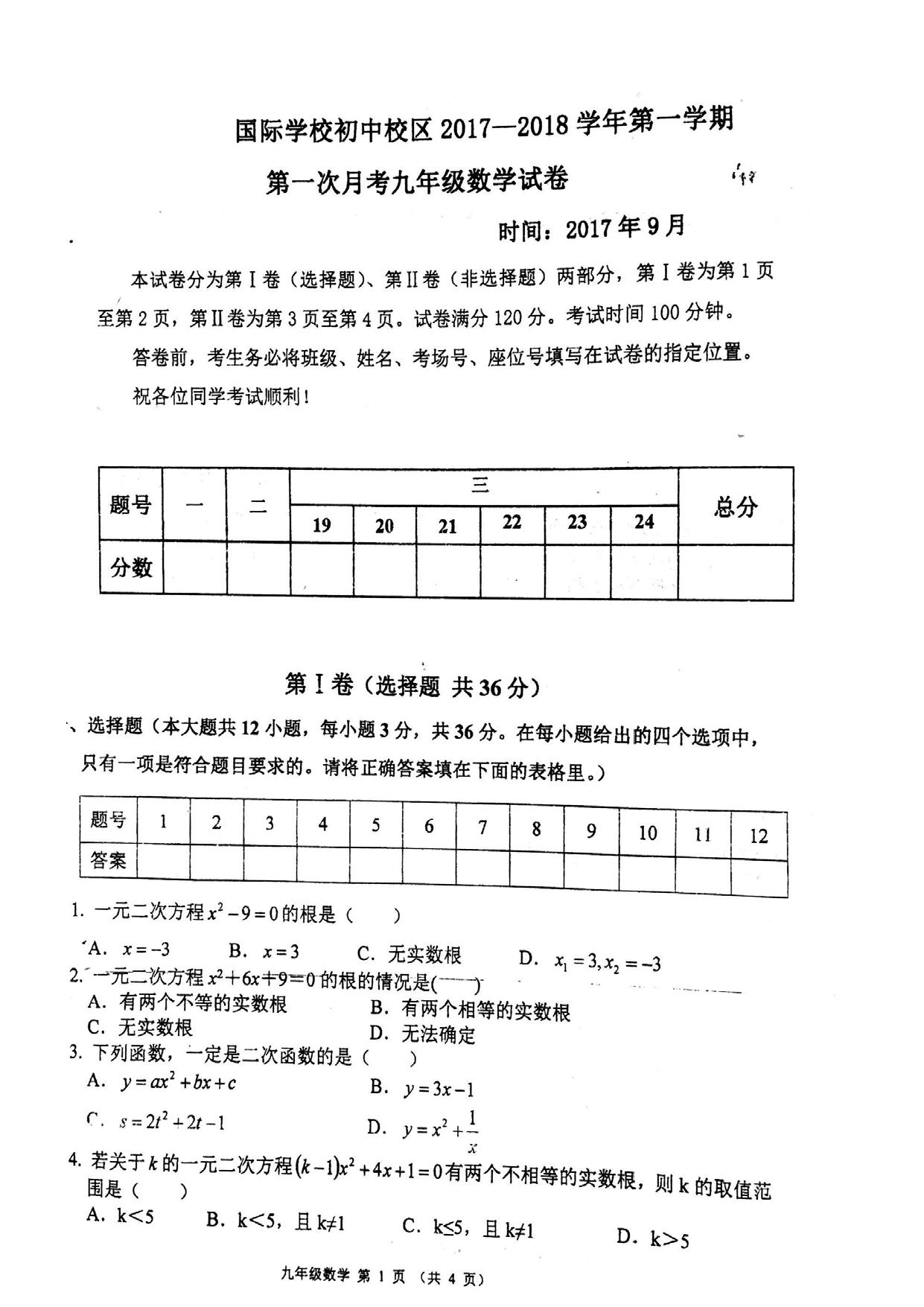 北京顺义国际学校2017-2018九年级第一学期第一次月考数学试卷(图片版)
