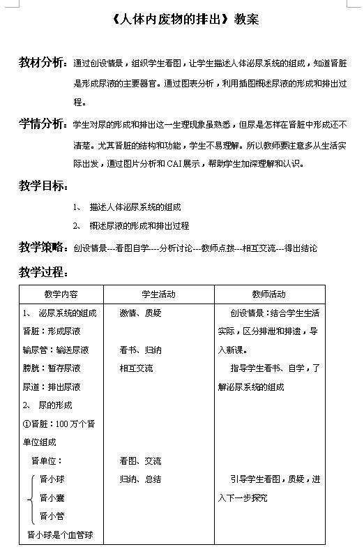 人教版七年级下生物教案4.5人体内废物的排出(3)