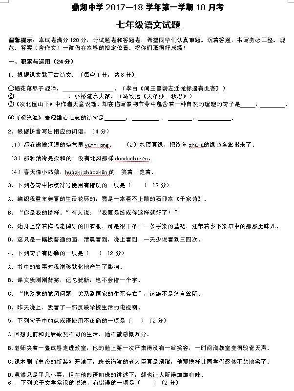 2017-2018广东肇庆鼎湖中学初一上10月月考语文试题1