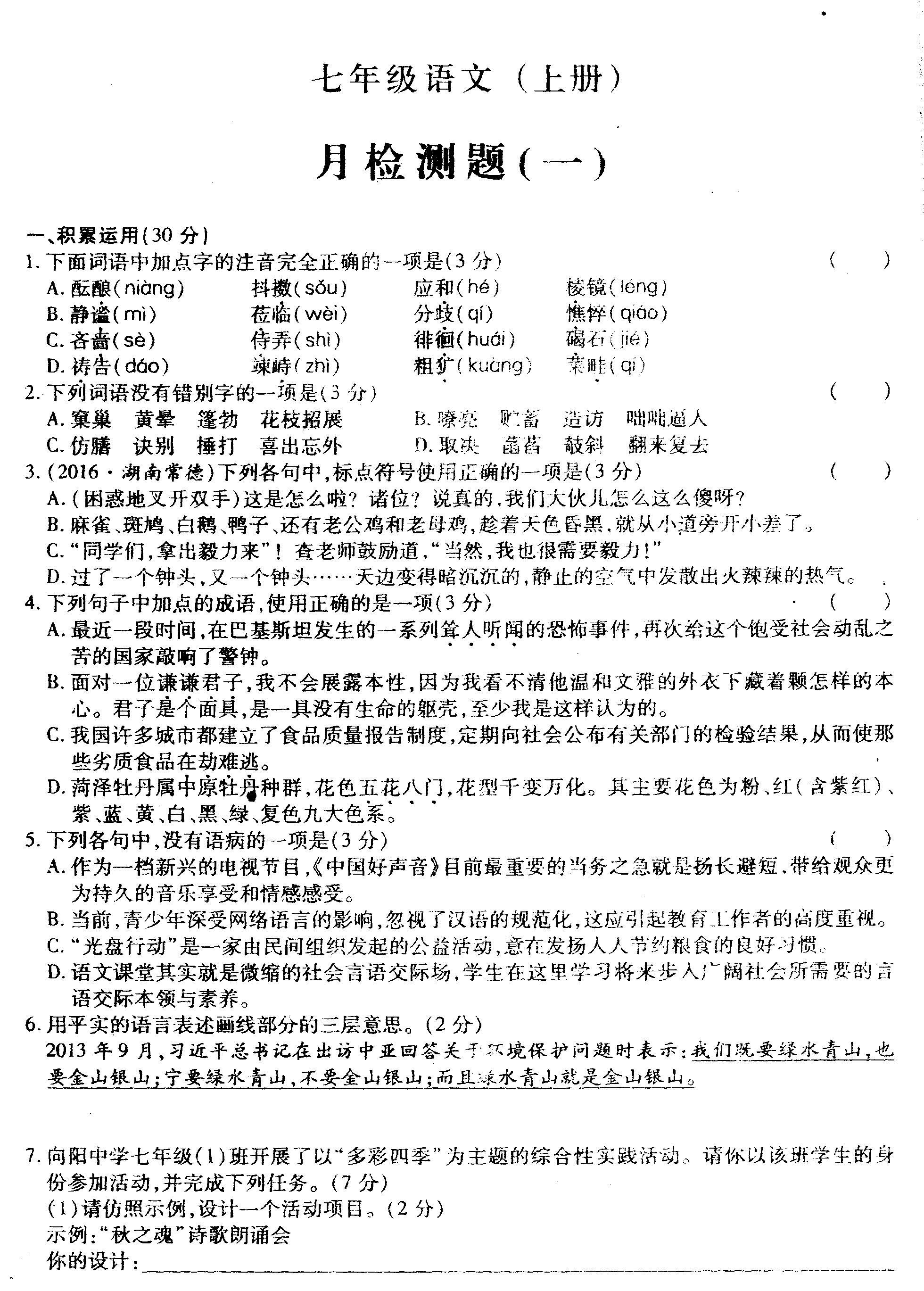 2017-2018山东定陶民族中学初一上第一次月考语文试题1