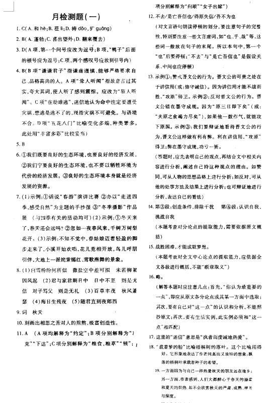 2017-2018山东定陶民族中学初一上第一次月考语文试题答案(图片版)