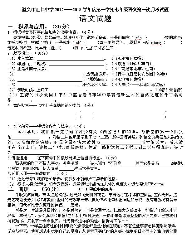 2017-2018贵州遵义汇仁中学初一上第一次月考语文试题(图片版)