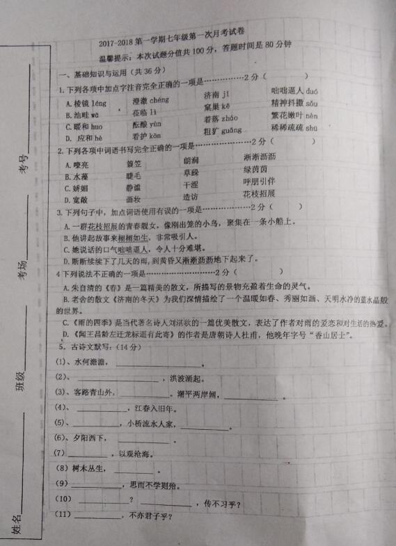 2017-2018河北迁安杨店子中学初一上第一次月考语文试题(图片版)