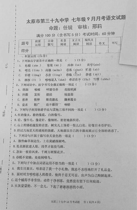 2017-2018山西太原39中初一上9月月考语文试题(图片版)