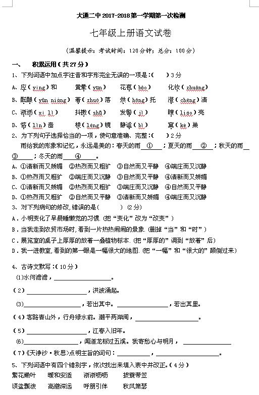 2017-2018青海大通二中初一上第一次月考语文试题(图片版)