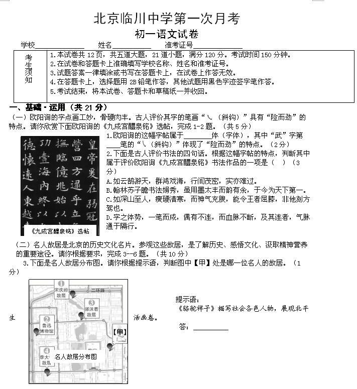 2017-2018北京昌平临川中学初一上第一次月考语文试题(图片版)