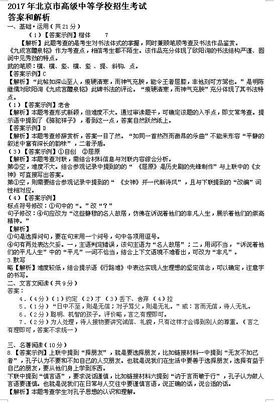 2017-2018北京昌平临川中学初一上第一次月考语文试题答案(图片版)