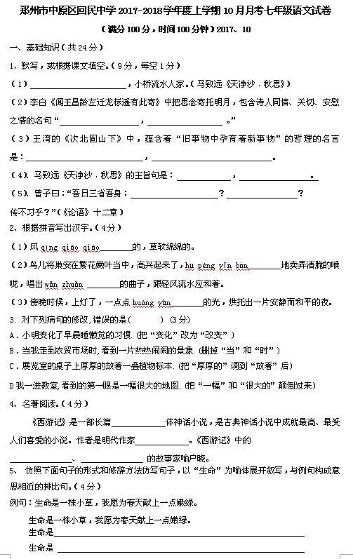 2017-2018河南郑州中原回民中学初一上10月月考语文试题(图片版)