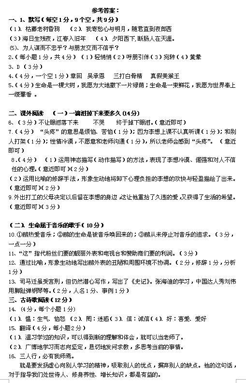 2017-2018河南郑州中原回民中学初一上10月月考语文试题答案(图片版)