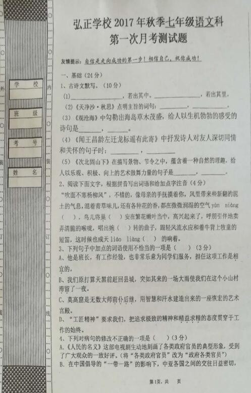 2017-2018广东东莞弘正学校初一上第一次月考语文试题(图片版)