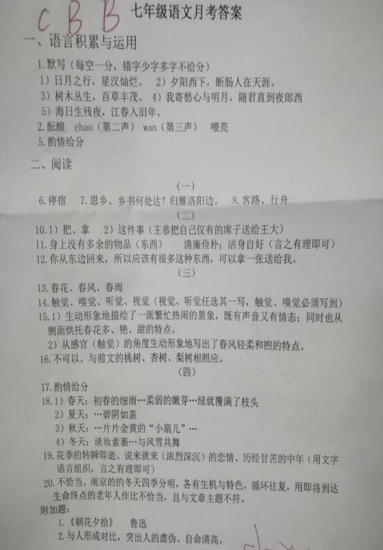 2017-2018广东东莞弘正学校初一上第一次月考语文试题答案(图片版)