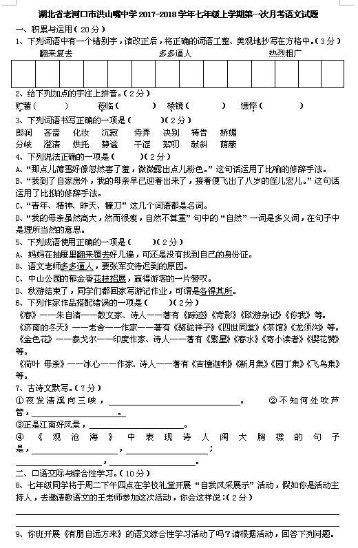 2017-2018湖北老河口洪山嘴中学初一上第一次月考语文试题(图片版)