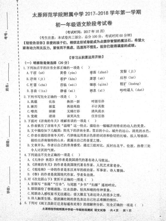 2017-2018山西太原师范学院附属中学初一上10月月考语文试题(图片版)
