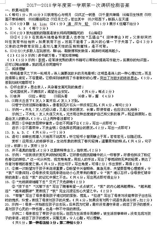 2017-2018江苏盐城大丰实验中学初一上第一次月考语文试题答案(图片版)