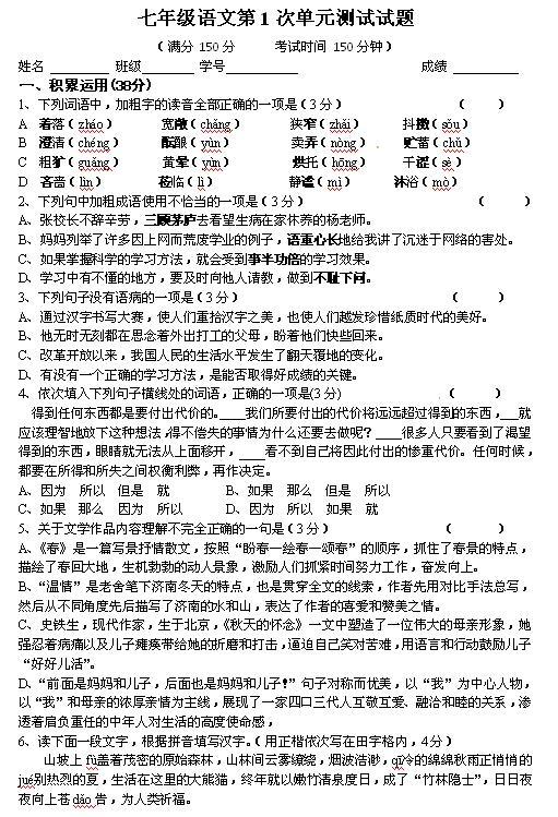 2017-2018江苏宝应初一上第一次月考语文试题(图片版)